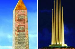 تفاصيل أكبر مجسم للقرآن الكريم في العالم