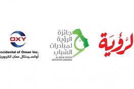 """انطلاق دورة """"الرؤية"""" للطاقة المتجددة بإبراء برعاية """"أوكسدينتال عمان"""""""