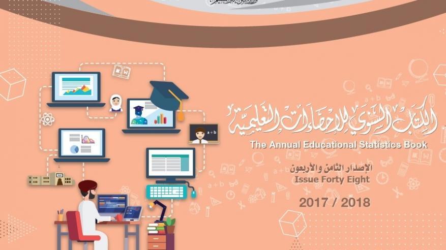 """""""التربية"""" تصدر كتابها السنوي للإحصاءات التعليمية"""