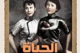 """""""الحياة من دوني"""" لعائشة البصري رواية الجسد في سوق الحرب (3 م- 3)"""