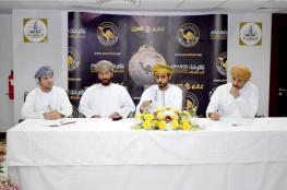 الإعلان عن إطلاق جائزة عمان في آداب وفنون الإبل وفتح باب الترشح في فبراير