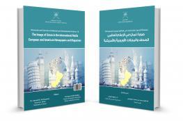 """""""الوثائق"""" ترصد """"صورة عمان في الإعلام العالمي"""" في كتاب جديد"""