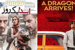 انطلاق مهرجان الأفلام الإيرانية في أسترالیا.. 26 الجاري