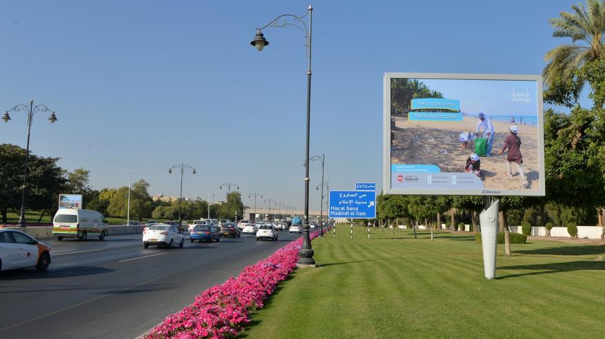 اللوحات التوعوية على شارع السلطان قابوس الرئيسي