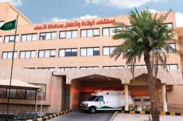 سعودية تنجب 5 توائم بمساعدة 13 طبيبا