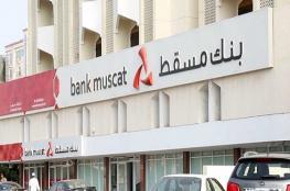 """بنك مسقط يفوز بجائزة الاعتراف بالجودة من """"سيتي بنك"""" لتميزه في تحويل الأموال"""