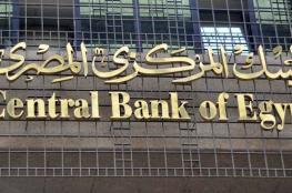 مصر تقترب من تسجيل ثاني أكبر خفض لأسعار الفائدة في العالم
