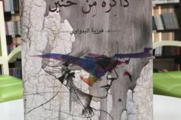 الكاتب العماني يخجل من تسويق كتابه