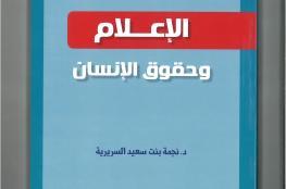 """إصداران جديدان حول """" قضايا المرأة"""" و""""حقوق الإنسان"""" للكاتبة نجمة السريرية"""