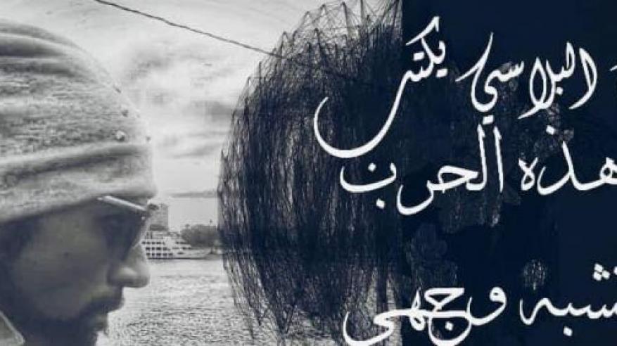 هذه الحرب تشبه وجهى - مصر