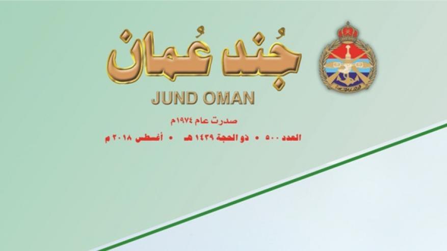 """صدور العدد الجديد من مجلة """"جند عمان"""""""