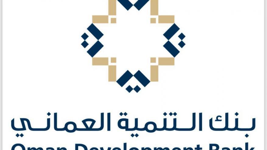 بنك التنمية ينظم ملتقى للاستثمار السياحي بمحوت