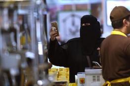 السعودية تلغي شرط تخصيص المطاعم لمدخلين منفصلين للرجال والنساء