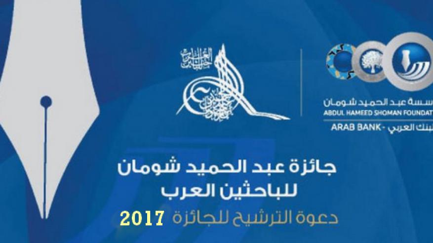 """السعدي يفوز بإحدى """"جوائز شومان"""" للباحثين العرب"""