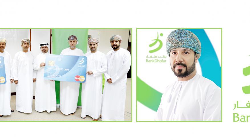 لأول مرة في السلطنة.. بنك ظفار يدشن البطاقة الائتمانية لرواد الأعمال لدعم المؤسسات الصغيرة والمتوسطة