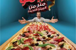 """""""بيتزا هت"""" تشكف عن """"ليمو"""" لأول مرة في السلطنة"""