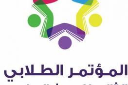 مؤتمر البحث العلمي بجامعة السلطان قابوس يتلقى 194 مشاركة