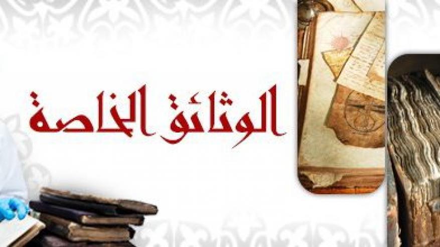 الوثائق والمحفوظات الوطنية تكرم مالكي وحائزي الوثائق الخاصة