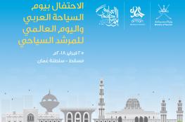 السلطنة تحتفل بيوم السياحة العربي وتكرم المرشدين.. الأحد