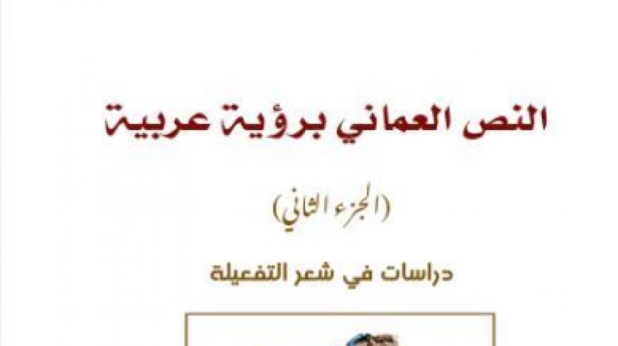 """""""النص العماني برؤية عربية"""" و""""تأمُلات في تحديات الحياة"""".. جديد """"بيت الغشام"""""""