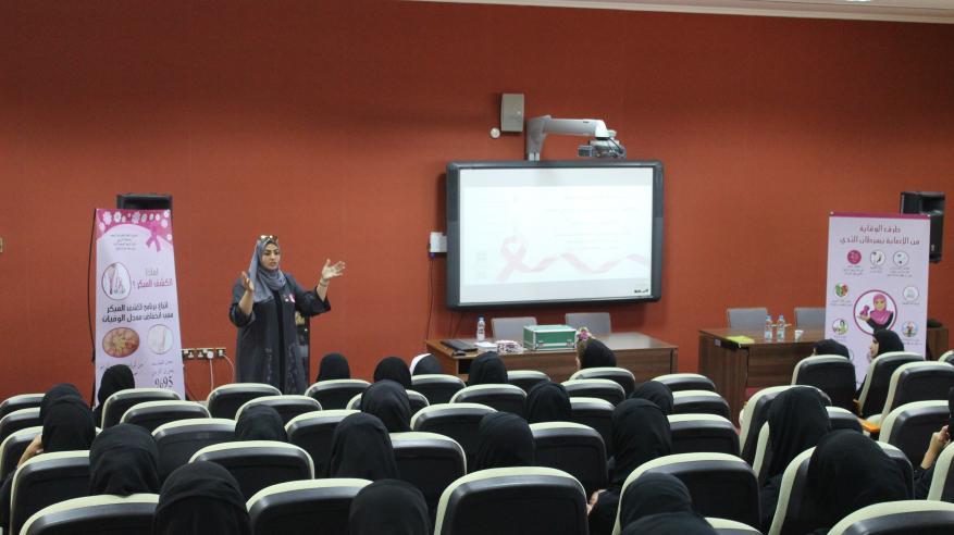 محاضرة حول الكشف المبكر عن سرطان الثدي بكلية البريمي الجامعية