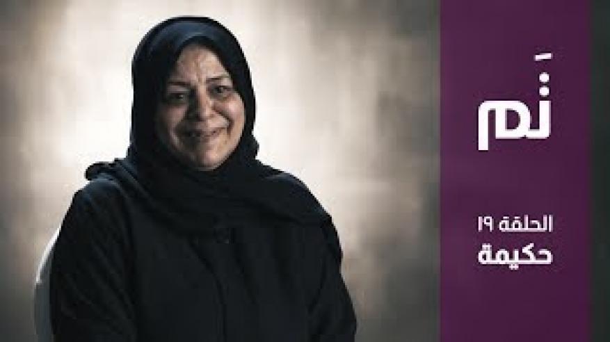 """برنامج (تم) يدفع المشاهدين لتحريك الـ """"ريموت كونترول"""" نحو قناة البحرين"""