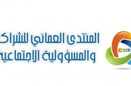 استمارة المشاركة بالورش المصاحبة للمنتدى العماني للمسؤولية الإجتماعية