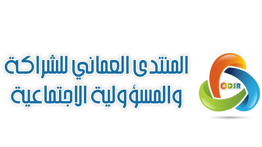 استمارة المشاركة بجائزة أفضل مبادرة في المسؤولية الاجتماعية