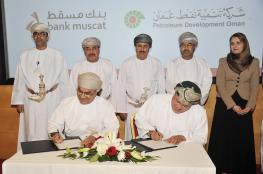 """اتفاقية تعاون بين بنك مسقط و""""تنمية نفط عُمان"""" لتدريب وتشغيل 50 من الخريجين"""