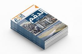 """عدد جديد من """"مجلة الدقم"""" يبرز مستجدات التنمية في """"المنطقة الاقتصادية"""""""