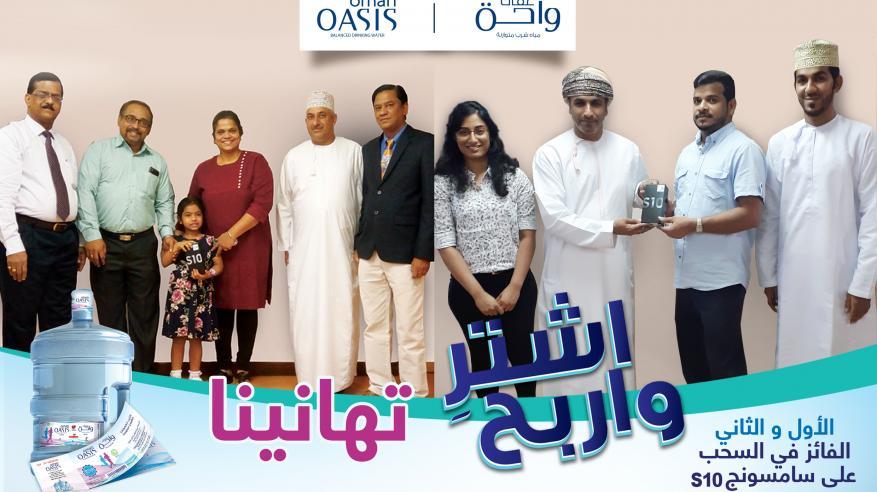 """السبت.. آخر فرصة للمشاركة في سحب جوائز """"واحة عُمان"""""""