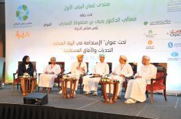"""المحور الثاني من """"منتدى عمان البيئي"""" يناقش تطبيقات الاستدامة في تدوير النفايات وتوليد الوقود الحيوي"""