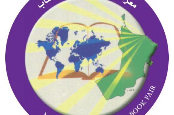 فعاليات ثقافية وفنية وطلابية لبيت الزبير في معرض مسقط للكتاب