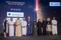 """""""تنمية نفط عُمان"""" تحصد جائزة أفضل مشروع للتحول الرقمي في """"أبو ظبي الدولي للبترول"""""""