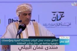 """شاهد.. التلفزيون العماني يسلط الضوء على """"منتدى عمان البيئي"""""""