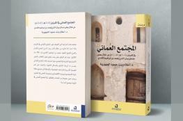 باحثة عمانية ترصد أوضاع المجتمع العماني خلال القرنين الرابع والخامس الهجري