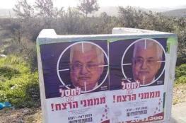 دعوات إسرائيلية لقتل الرئيس الفلسطيني