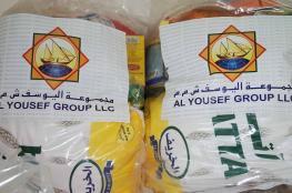 """""""اليوسف"""" تتبرع بـ 10 آلاف سلة غذائية في رمضان"""
