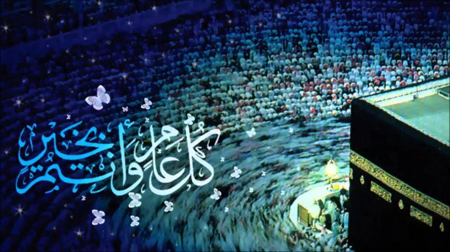 متى أول أيام عيد الأضحى المبارك ؟