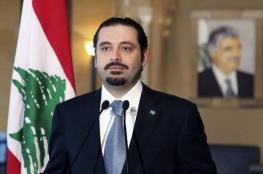 لبنان: عودة مرتقبة للحريري.. وتحذير من عقوبات سعودية
