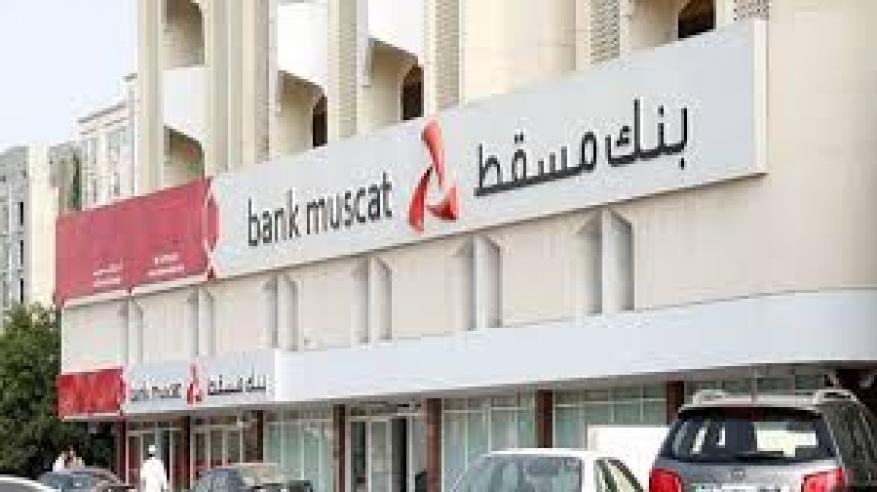 """اتفاقية تعاون بين بنك مسقط و""""أومنفست"""" لتقديم تسهيلات ائتمانية طويلة الأجل"""