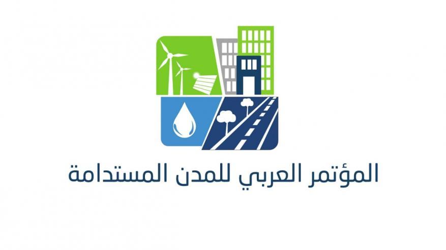 """افتتاح مؤتمر """"استدامة تطوير المدن"""".. الأربعاء"""