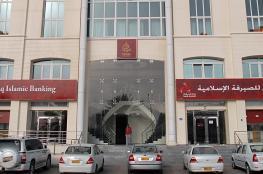 """ميثاق للصيرفة الإسلامية يقدم خدمات تأمين السيارات بالتعاون مع """"تكافل عمان"""""""