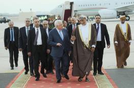 الرئيس الفلسطيني يبدأ زيارة للسلطنة تستغرق 3 أيام