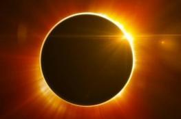 كسوف جزئي للشمس.. 11 أغسطس