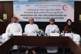 حلقة عمل حول تنفيذ فرض ضرائب على التبغ في بلدان إقليم شرق المتوسط