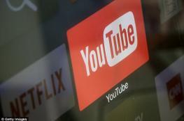 يوتيوب ينقذ مستخدميه من الفيديوهات المتطفلة