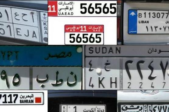 """لأول مرة في الخليج.. """"تاريخ ميلادك على لوحة سيارتك"""""""