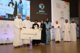 """""""عمان للموارد الوراثية"""" يحتفي بالمشاريع الفائزة في """"ماراثون الأفكار للتنوع الأحيائي"""""""