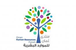توصيات منتدى عمان للموارد البشرية في دورته الأولى